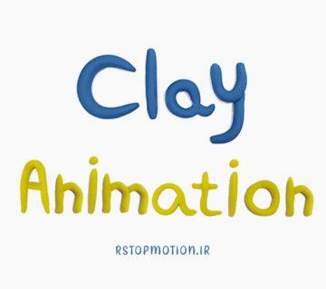 انیمیشن خمیری ، استاپ موشن ، آراستاپ موشن