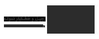 لوگو آجیل و خشکبار نمونه