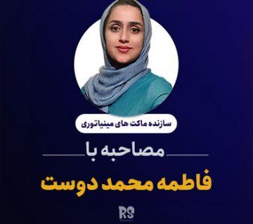 فاطمه محمد دوست ، مصاحبه ، بلاگ ، استاپ موشن ، ماکت ، مینیاتوری ، هنر ، آراستاپ موشن