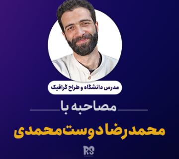 محمدرضا دوست محمدی ، مصاحبه ، بلاگ ، استاپ موشن ، موشن ، گرافیک ، آراستاپ موشن