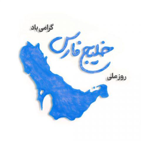 استاپ موشن خلیج فارس ، استاپ موشن ، ایران ، خلیج همیشگی فارس ، آراستاپ موشن