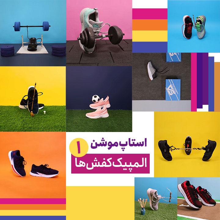 استاپ موشن المپیک کفش ها 1 ، کفش ، المپیک ، ورزش ، استاپ موشن ، آراستاپ موشن