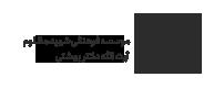 موسسه فرهنگی شهید بهشتی ، اصفهان ، استاپ موشن ، تبلیغات ، آراستاپ موشن